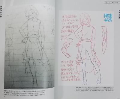 作画添削教室神技作画シリーズ (2)