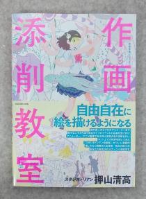 作画添削教室神技作画シリーズ (1)
