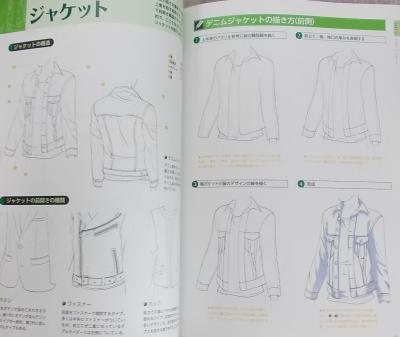 デジタルイラストの服装の描き方事典 (7)