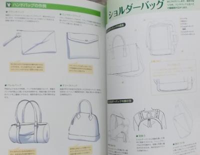 デジタルイラストの服装の描き方事典 (12)