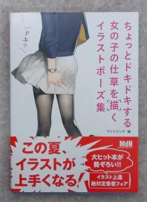 女の子の仕草を描くイラストポーズ集 (1)