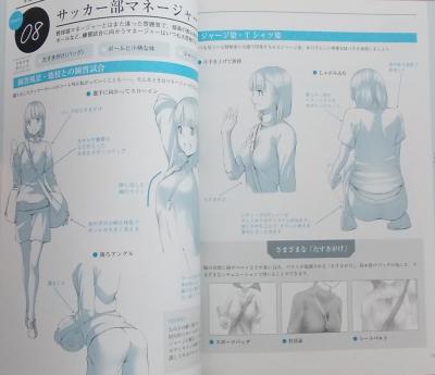 女の子の仕草を描くイラストポーズ集 (5)