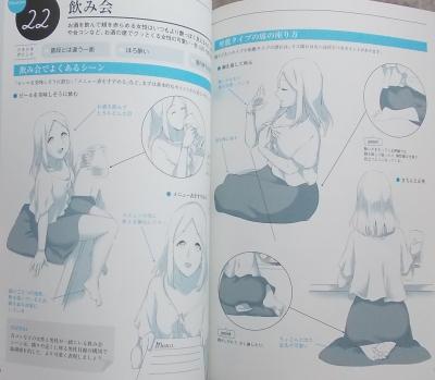 女の子の仕草を描くイラストポーズ集 (9)