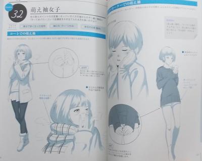 女の子の仕草を描くイラストポーズ集 (12)