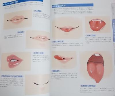 美少女イラストのリアルな肌の塗り方 (5)