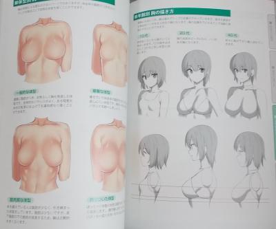 美少女イラストのリアルな肌の塗り方 (13)