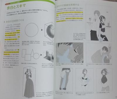 イラスト、漫画のための構図の描画教室 (4)