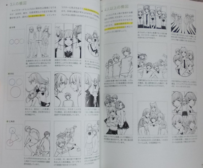 イラスト、漫画のための構図の描画教室 (6)