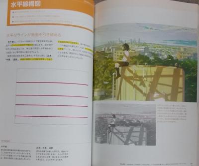 イラスト、漫画のための構図の描画教室 (7)