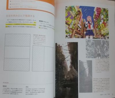 イラスト、漫画のための構図の描画教室 (11)