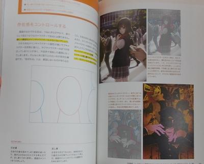 イラスト、漫画のための構図の描画教室 (12)