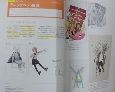 イラスト、漫画のための構図の描画教室 (14)