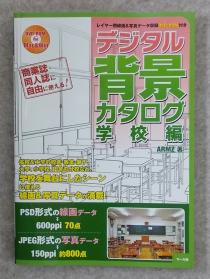 デジタル背景カタログ学校編 (1)