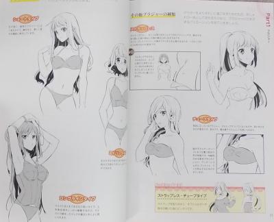 下着の描き方 (4)