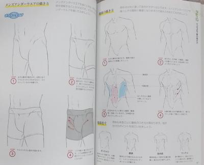 下着の描き方 (9)
