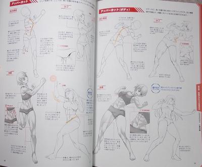 格闘アクションポーズ作画テクニック集 (3)