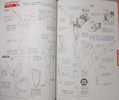 格闘アクションポーズ作画テクニック集 (4)