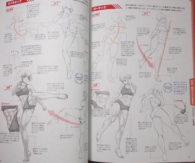 格闘アクションポーズ作画テクニック集 (5)
