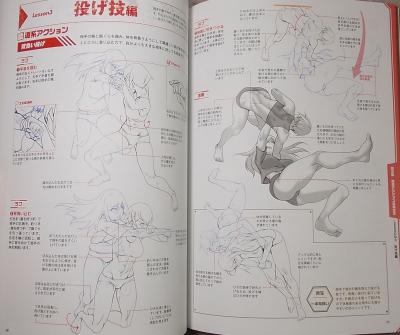 格闘アクションポーズ作画テクニック集 (7)