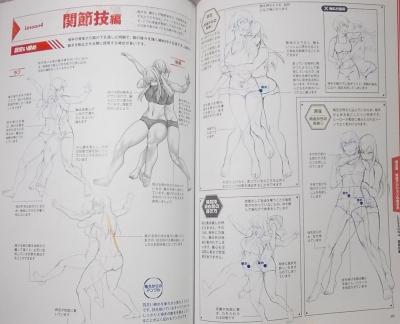 格闘アクションポーズ作画テクニック集 (10)