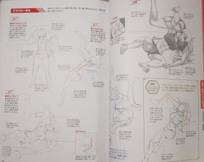 格闘アクションポーズ作画テクニック集 (11)
