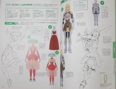 格闘アクションポーズ作画テクニック集 (13)