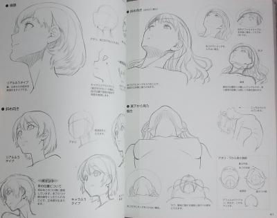 女の子のカラダの描き方 (2)