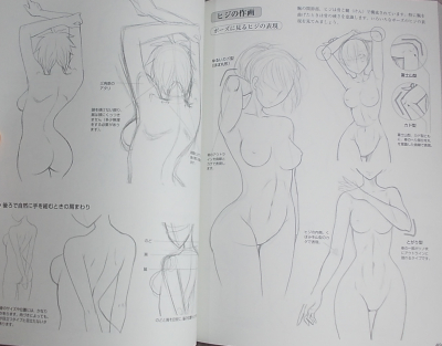 女の子のカラダの描き方 (4)