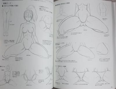 女の子のカラダの描き方 (5)