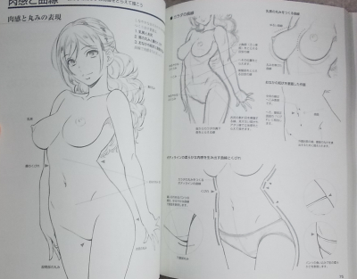 女の子のカラダの描き方 (6)