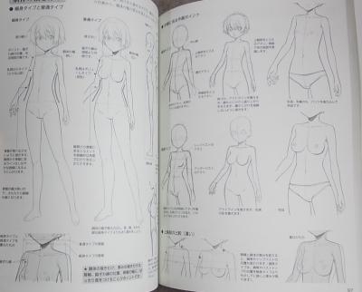 女の子のカラダの描き方 (9)