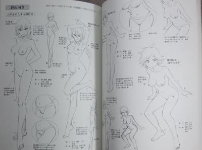 女の子のカラダの描き方 (11)