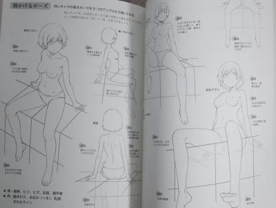 女の子のカラダの描き方 (12)