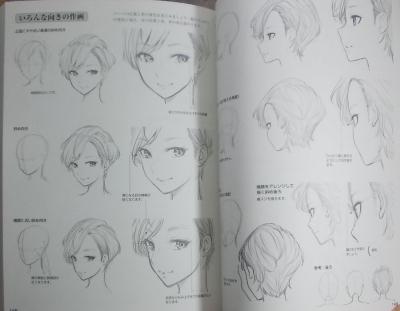 女の子のカラダの描き方 (14)