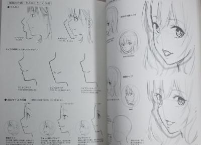 女の子のカラダの描き方 (15)