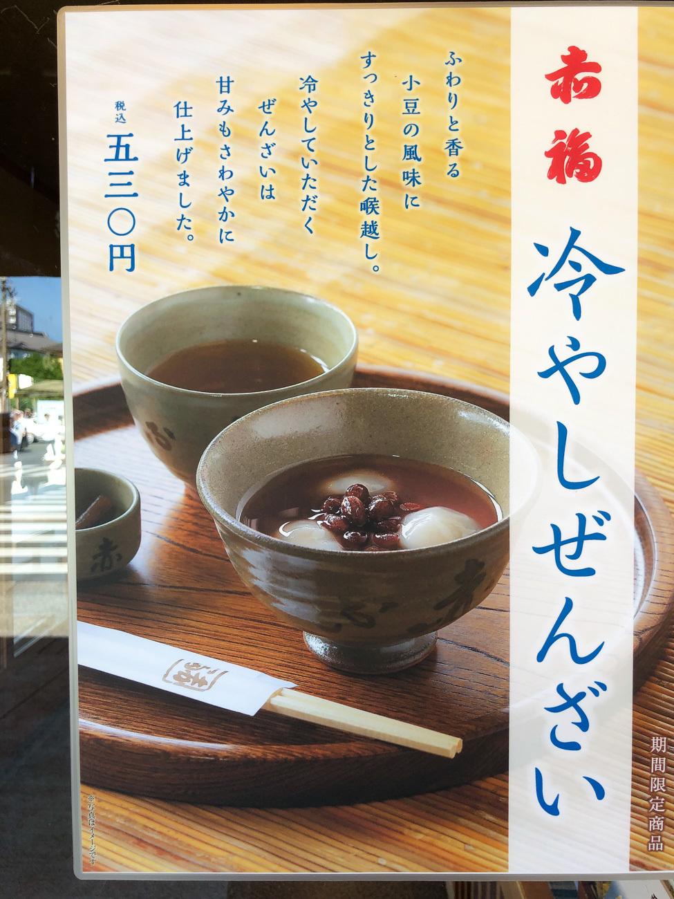 hiyashizenzai-8.jpg