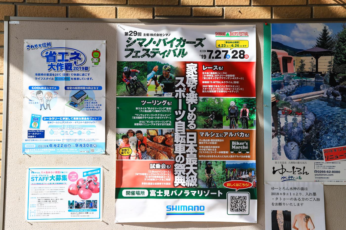 shimanobike-2.jpg
