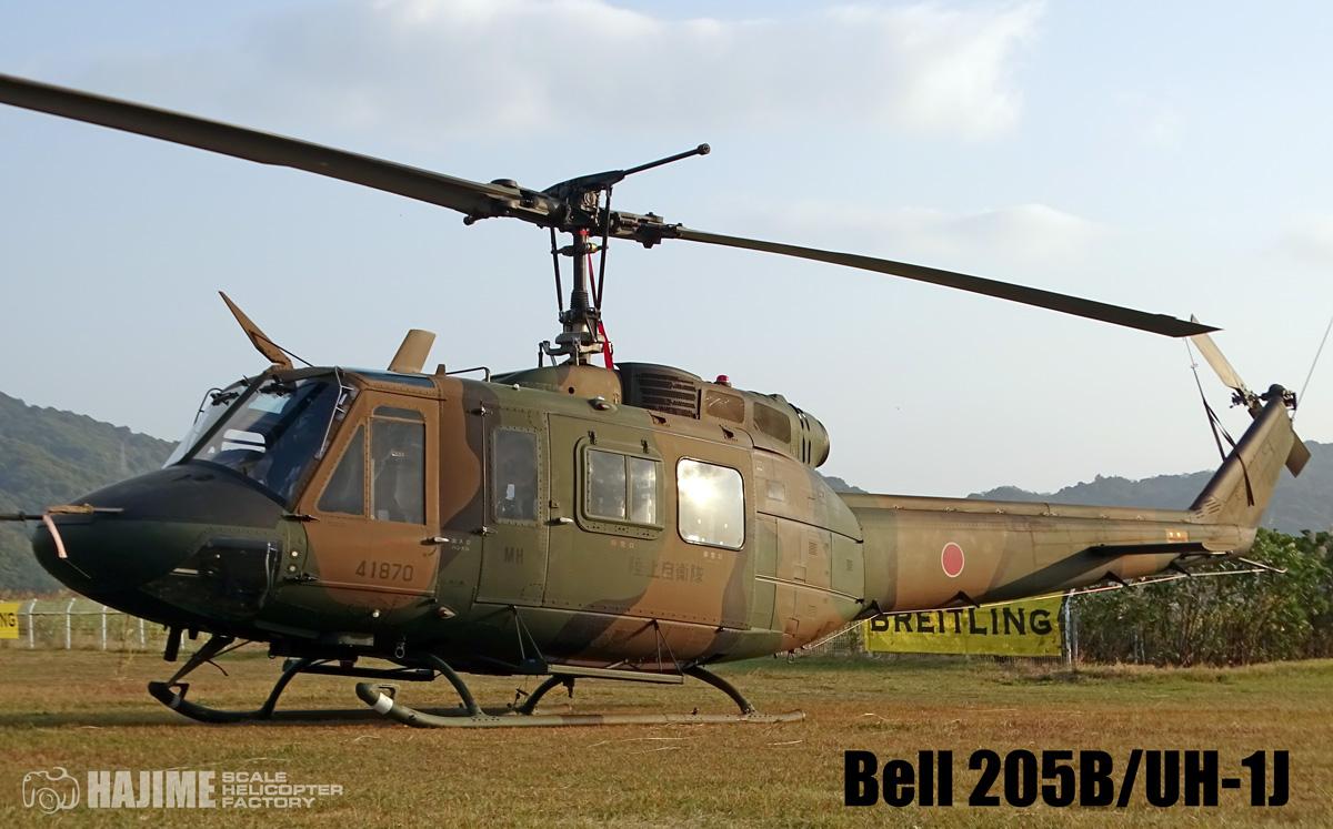 UH-1J比較用
