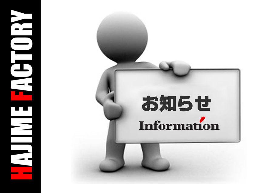 informationお知らせボード