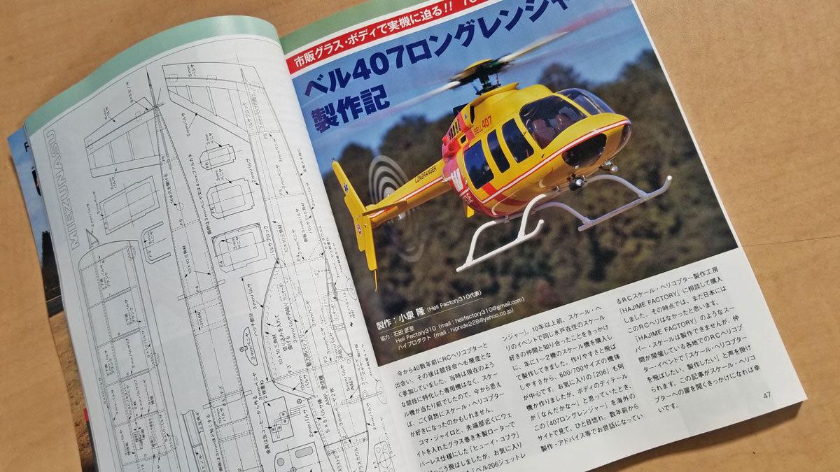 ラジ技FUNRC-2