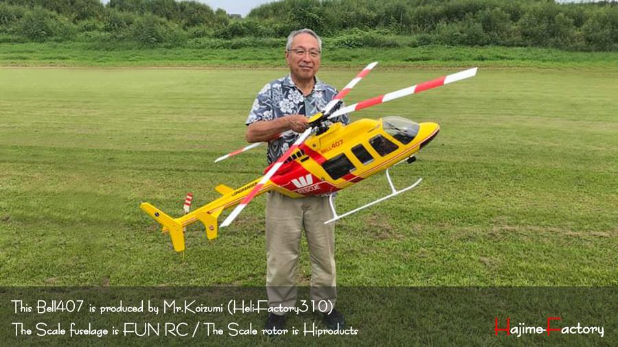 Bell407-FUNRC-Koizumi-san1.jpg