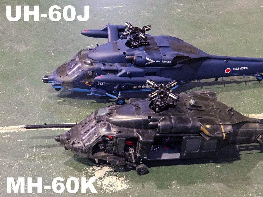 MH-60KUH-60J-5.jpg