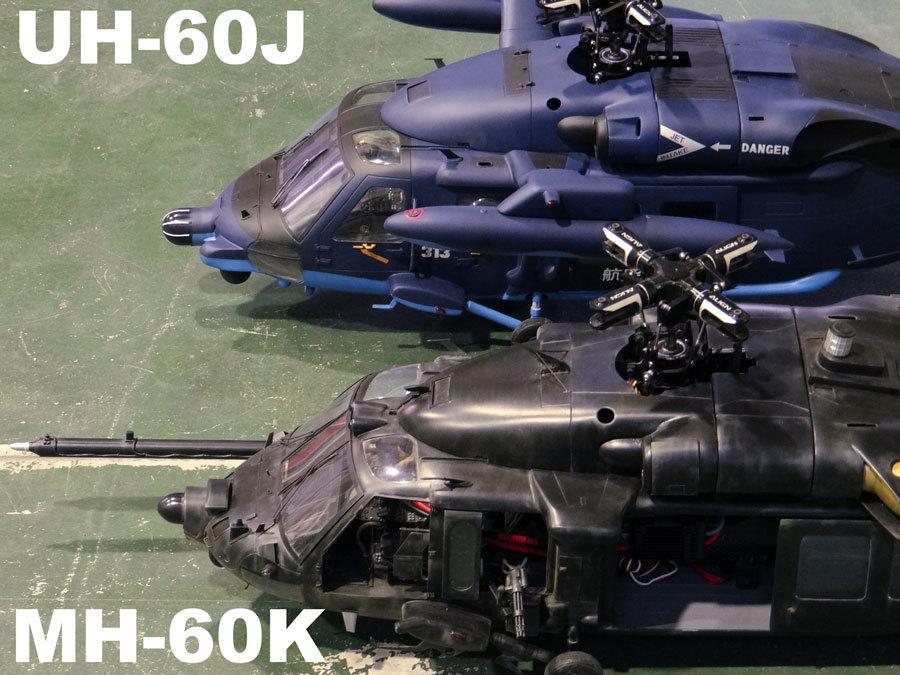 MH-60KUH-60J-6.jpg