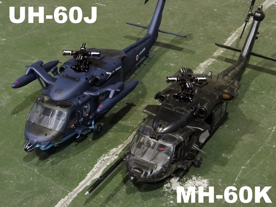 MH-60KUH-60J-7.jpg