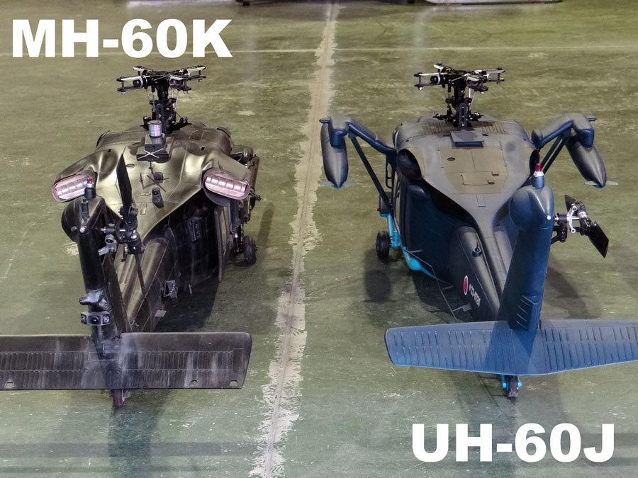 MH-60KUH-60J-8.jpg