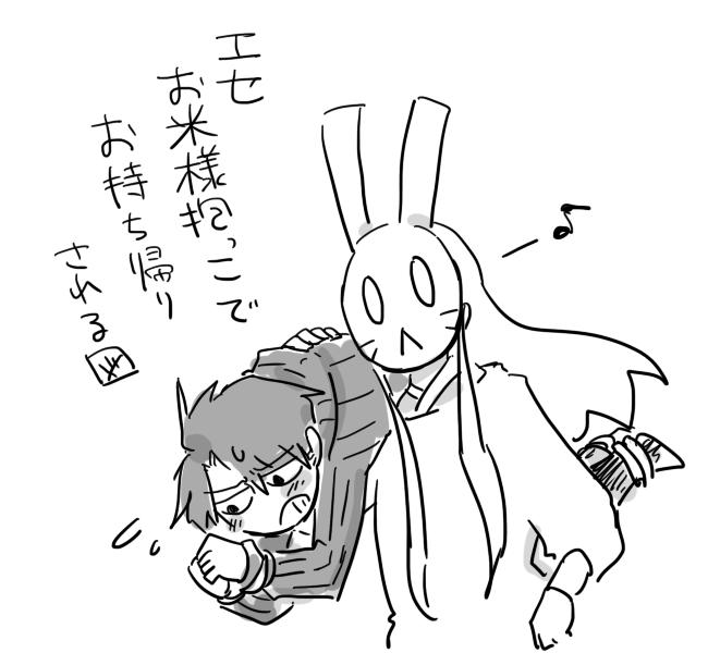 エセお米様抱っこ