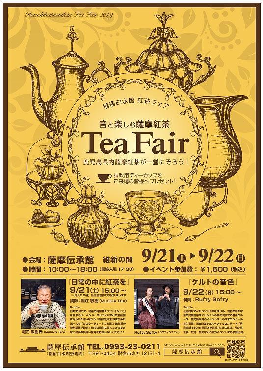 2019紅茶フェア表