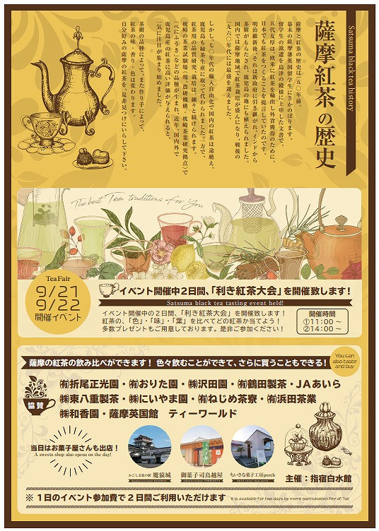 2019紅茶フェア裏