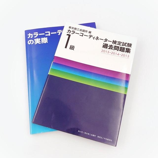 手編み雑貨,HanahanD,カラーコーディネーター検定,1級カラーコーディネーター,商品色彩