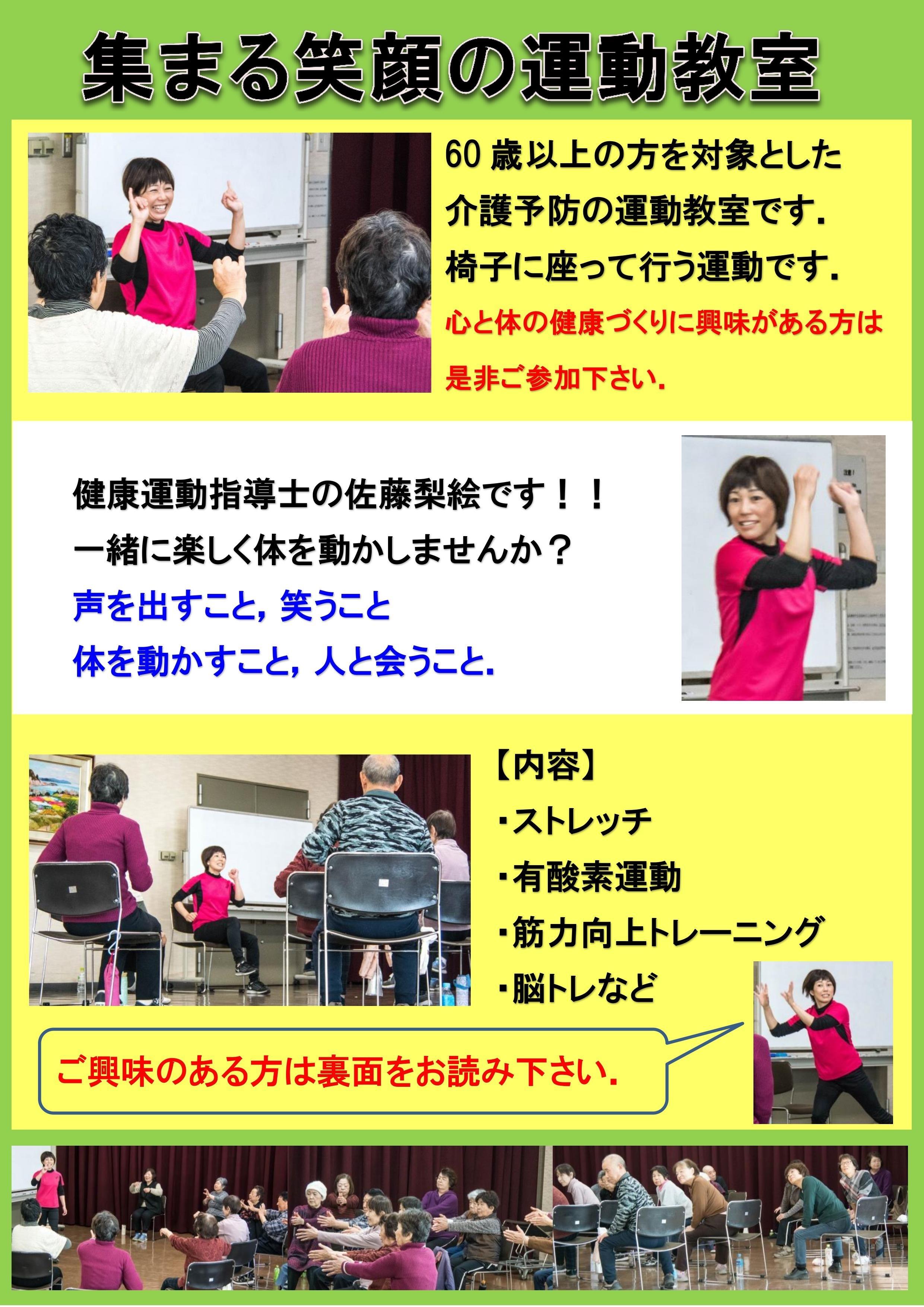 介護予防体操教室1